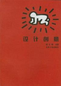 设计创意 东南大学出版社 9787810890403