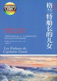 博集典藏馆:格兰特船长的儿女