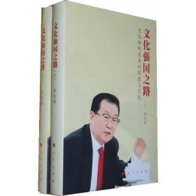 文化强国之路:文化体制改革的探索与实践(上下)(精装)