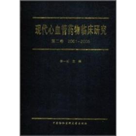 现代心血管药物临床研究(第2卷)2001-2005