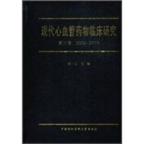 现代心血管药物临床研究(第3卷)2006-2010