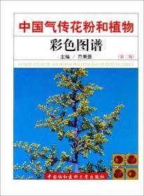 中国气传花粉和植物彩色图谱(第二版)