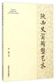 陕西史前陶塑艺术