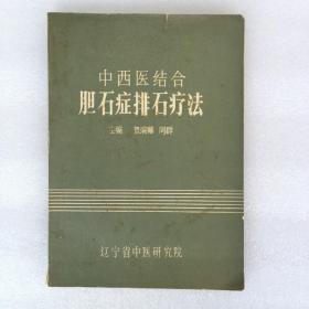 中西医结合胆石症排石疗法