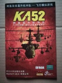 KA52 鳄鱼直升机中队(游戏手册)+Ka-52破关介绍&指导