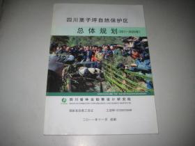 四川栗子坪自然保护区总体规划(2011-2020年)