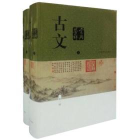 古文鉴赏辞典(新一版)