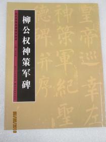 历代书法名迹技法选讲(第1辑):柳公权神策军碑