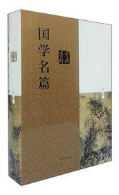 国学名篇鉴赏辞典(新一版)