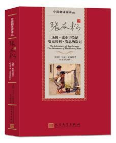 中国翻译家译丛 张友松译汤姆·索亚历险记 哈克贝利·费恩历险记