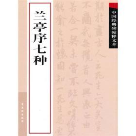 中国经典碑帖释文本之兰亭序七种