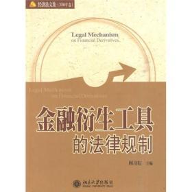 经济法文集(2006年卷):金融衍生工具的法律规制