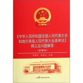 中华人民共和国全国人民代表大会和地方各级人民代表大会选举法释义及问题解答(新编版)