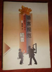 语言规范精要【品相以图为准】刘兴策签赠本