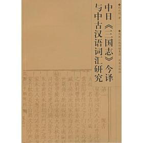 中日《三国志》今译与中古汉语词汇研究