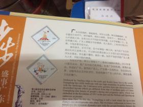 激情盛会 和谐亚洲 广东盛事 中国邮票