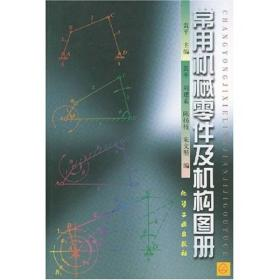 常用机械零件及机构图册