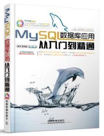 MySQL数据库应用从入门到精通