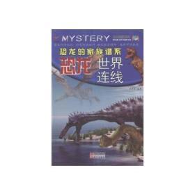K (正版图书)世界奥秘解码:恐龙的家族谱系.恐龙世界连线(四色)