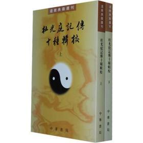 道教典籍选刊---杜光庭记传十种辑校(全二册)