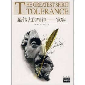 【正版书籍】最伟大的精神——宽容