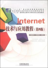 Internet技术与应用教程(第4版)
