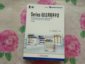 Series60应用程序开发(英文版)