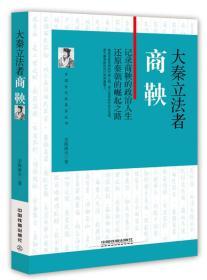 大秦立法者(商鞅)/中国古代改革家丛书