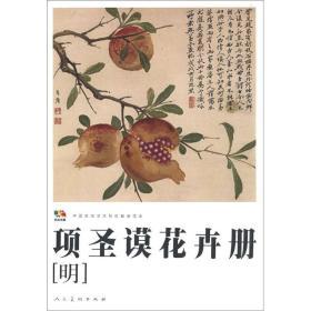 项圣谟花卉册