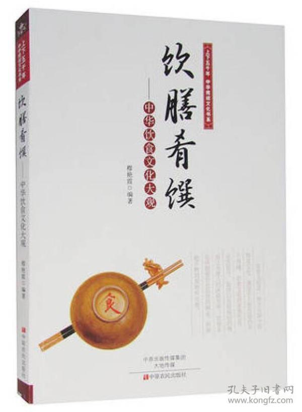 上下五千年中华传统文化书系·饮膳肴馔:中华饮食文化大观