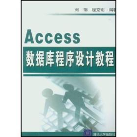 ACCESS数据库程序设计教程刘钢