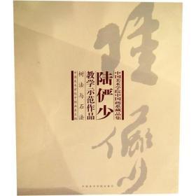陆俨少教学示范作品-树法与石法-写生与创作(一套两册)