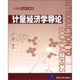 21世纪经济学教材:计量经济学导论