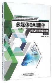 多媒體CAI課件設計與制作導論