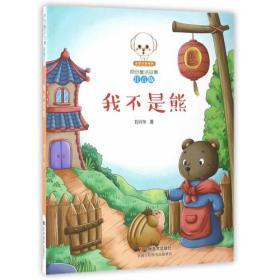 原创童话故事注音版--我不是熊