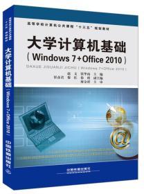 大学计算机基?。╓indows7+Office2010)