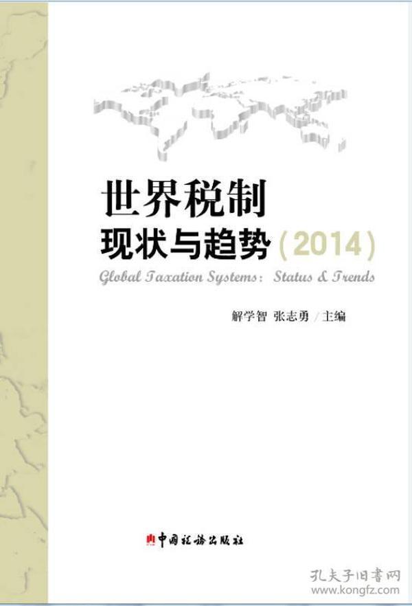 世界税制现状与趋势 专著 Glolal taxation system: status & trends 2014 解学智,张志