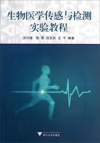 生物医学传感与检测实验教程