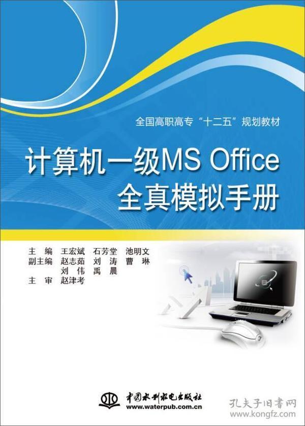 """计算机一级MS Office全真模拟手册/全国高职高专""""十二五""""规划教材"""