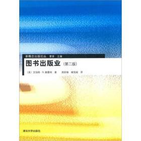 图书出版业(第2版)