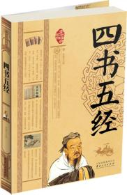 中华经典藏书:四书五经