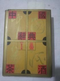 中国茶酒辞典