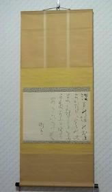 【墨笔真迹】良宽 书 夏目漱石  挂轴 全寸119x50cm 本幅33x46.5cm