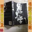 厚黑学   (再版)