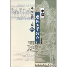 中国历代文学作品选(简编本上)