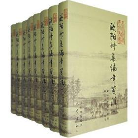 欧阳修集编年笺注(全8册)  [(宋)欧阳修撰]