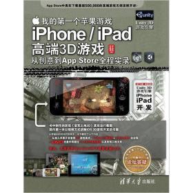 我的第一个游戏——iPhone/iPad高端3D游戏从创意到App Store