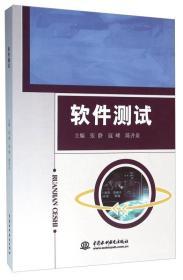 9787517034322-hs-软件测试