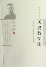 何炳松著作集:历史教学法