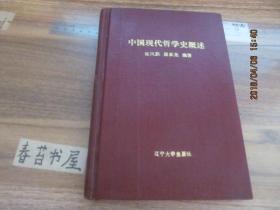 中国现代哲学史概述